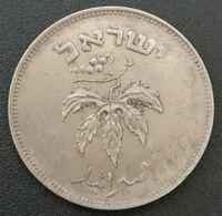 ISRAEL - 50 PRUTA 1954 ( Smooth Edge - Tranche Lisse ) - KM 13.2 - Israele