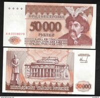 TRANSNISTRIA  50000 RUB  1995  UNC - Bankbiljetten