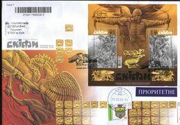 UKRAINE 2020 FDC - Scythia Fauna Horses Soldiers NEW! Registered Letter - Oekraïne