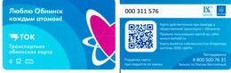 Transport  Card  Russia. Obninsk - Kaluga  Region (Little  Town) First  Edition (Other  Design) New - Russland