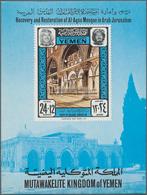 Jemen - Königreich: 1969, Al Aqsa Mosque Imperf. Miniature Sheet 24+12b. 'Interior Of Al Aqsa Mosque - Yemen