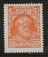 Russie 1927 N° Y&T : 405 * - Ungebraucht