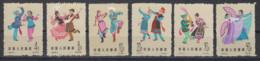 PR CHINA 1963 - Chinese Folk Dances MNH** - Unused Stamps