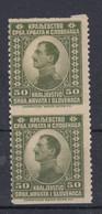 Yugoslavia SHS 1921 50p Pair Horizontally Imperforated, No Gum - Imperforates, Proofs & Errors