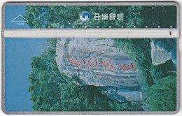 TAIWAN B-193 Hologram Chunghwa - Landscape, Rock - 611K - Used - Taiwán (Formosa)