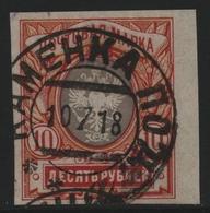 Russia / Russland 1917 - Mi-Nr. 81 B Gest / Used - Freimarke - 10 Rubel - 1917-1923 Republic & Soviet Republic