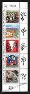 Venezuela 1991 Yvert 1564-68, Christmas. Art. Holy Family. Paintings By Venezuelan Artists - Strip W Border - MNH - Venezuela