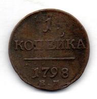RUSSIA, 1 Kopek, Copper, Year 1798-EM, KM #94.2 - Russia