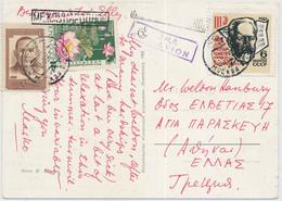 Ansichtskarte - Per Luftpost Gelaufen - 1923-1991 URSS