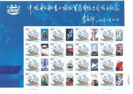 China 2003 The Founded Of China Shipbuilding & Offshore International Co., Ltd.Special Sheet - Unused Stamps