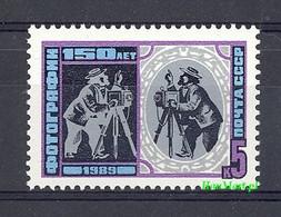 Soviet Union USSR 1989 Mi 5954 MNH ( ZE4 CCC5954 ) - Fotografie