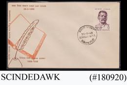 INDIA - 1968 MAXIM GORKY FDC - FDC