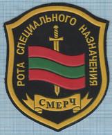 PMR. Transnistria / Patch Abzeichen Parche Ecusson / MIA. Internal Troops. Special Forces. SMERCH. Police. SWAT. - Patches