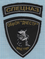 PMR. Transnistria / Patch Abzeichen Parche Ecusson / MIA. Internal Troops. Special Forces. DNESTR . Police. SWAT. - Patches