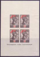 URSS BF N°8 Avec Charnière - Blocchi & Fogli