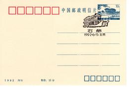 China  1992 JYY Mit SST Schiff - 1949 - ... Volksrepublik