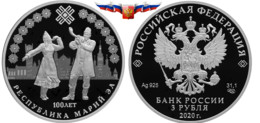 NEW Russia 3 Rubles 2020 100th Anniversary Of The Foundation Of The Republic Of Mari El Silver 1 Oz PROOF - Russia