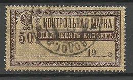 RUSSLAND RUSSIA 1918 Michel 131 O - 1917-1923 Republic & Soviet Republic