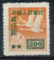 REP. POPULAIRE DE CHINE  - 1949  - Neuf - Unused Stamps