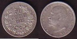 BULGARIA / BULGERIE - 1912 - King Ferdinand - 50St. Silver VF - Bulgaria