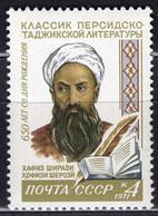 1971 USSR Mi# 3876 Hafiz Shirazi MNH ** P15x2 - 1923-1991 USSR