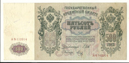 Russia 500 Roubles 1912 - Russia