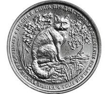 PMR Transnistrija, 2020, 1 Rubel, Rubl. Rbl  Wild Cat - Russia