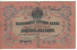 BULGARIA 20 Leva Zlato P9e     ( B'lgarska Narodna Banka    ND-1904 ) - Bulgaria