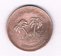 10 BAISA 1395 AH OMAN /7473/ - Oman