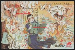 CHINA MACAU MACAO 2002 CLASSICAL LITERATURE DREAM OF RED MANSION RARE Error - 1999-... Sonderverwaltungszone Der China