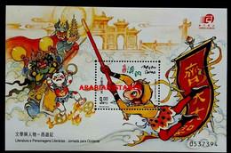 CHINA MACAU MACAO 2000 LITERATURE II JOURNEY TO THE WEST MONKEY TIGER TREE DOG RARE - 1999-... Sonderverwaltungszone Der China