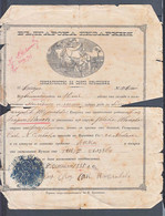 Bulgaria Very Old Church Document - Covers & Documents