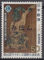 Specimen, Japan Sc1328 Lions Club, Painting, Sotatsu Tawaraya, Peinture - Rotary Club