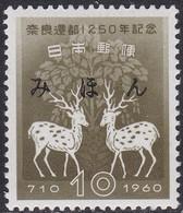 Specimen, Japan Sc687 Transfer Of The Capital To Nara 1250th Anniversary, Shosoin Treasure House - History