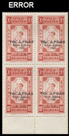 ETHIOPIA 1960 Red Cross Silver Jubilee Soldier 10+2 MARG.4-BLOCK Semi-postal. FORCED ERROR: OVPT.BLACK - Rode Kruis
