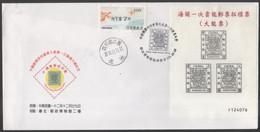 Taiwan R.O.CHINA - ATM Frama - Auspicious Dragon  Cover - ATM - Frama (labels)