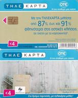 GREECE - Olympic Truce, Painting/Katzourakis, Tirage 50000, 01/09, Used - Pittura