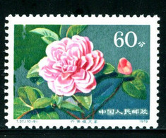 China 1979 Camellias Of Yunnan. Flowers. 1 Val. MNH. VF. - Neufs