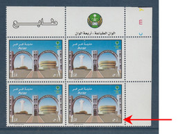 Saudi Arabia - 2005 - Rare ERROR - ARAR City - Missing Arabic Value - MNH** - Arabia Saudita