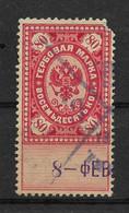 Russia 1879-1888, Revenue Arms 80 Kop Гербовая,VF Cancelled (SL-1) V$50 - Steuermarken