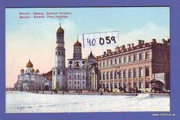 40 059 - Postales