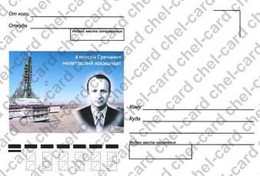 "[2017, Space, Astronauts, Rockets] Postcard ""Alexey Grechanik. Flightless Astronaut "" - Russia"