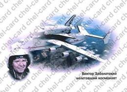 "[2017, Space, Astronauts, Rockets] Postcard ""Victor Zabolotsky. Non-flying Cosmonaut"". - Russia"