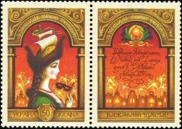 UKRAINE/UKRAINA 1999 MI.342**,yvert.. - Ukraine
