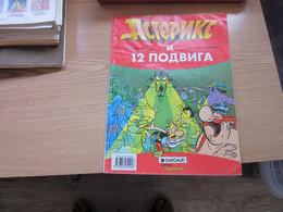 Asterix I 12 Podviga - Bücher, Zeitschriften, Comics