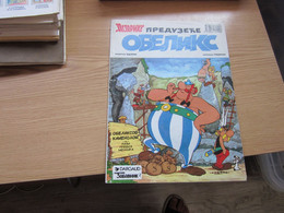 Asterix Preduzece Obeliks - Bücher, Zeitschriften, Comics