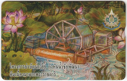THAILAND H-465 Hologram TOT - Painting, Royal Barge (Puzzle 3 Of 12) - 923L - Used - Thailand