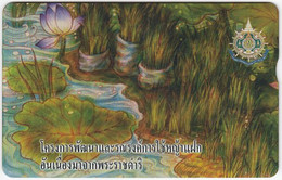 THAILAND H-468 Hologram TOT - Painting, Royal Barge (Puzzle 4 Of 12) - 904L - Used - Thailand
