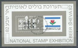 Israel Bloc-feuillet YT N°22 Exposition Philatélique Beer Sheva 82 Oblitéré ° - Blocs-feuillets