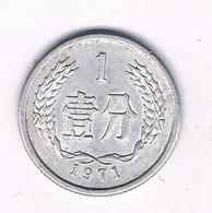 1 FEN 1971  CHINA /7570/ - China